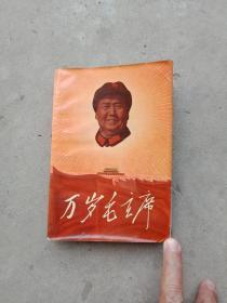 万岁毛主席(革命歌曲选)有林彪题词.宣传画插图 品好自然旧如图