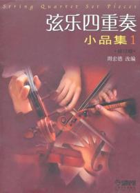 新书--弦乐四重奏 小品集1(修订版)