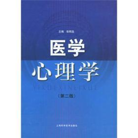 医学心理学第二2版张明岛上海科学技术出版社9787532373727