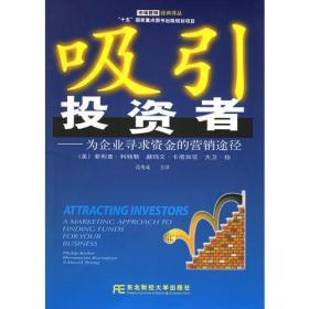 正版库存新书  吸引投资者——为企业寻求资金的营销途径