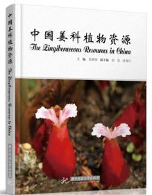 中国姜科植物资源