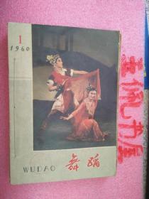 舞蹈 1960.1.2.3.4.6.7.8-9.10.11.12 共计十册本十一期