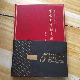 书蠹牛津消夏记 精装 签名本