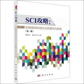 SCI攻略:生物医药科技论文的撰写与发表 第二版 解景田 谢来华 科学出版社 9787030439680