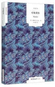 国民阅读经典:哈姆莱特(全译本)
