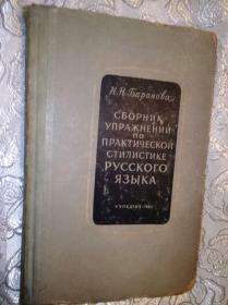 сборник управлениий по практической стилистике русского языка