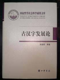 古汉字发展论---国家哲学社会科学成果文库