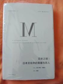 理想国译丛026:日本之镜:日本文化中的英雄与恶人 (赠高清复印荒木经惟影集配合阅读) 包快递