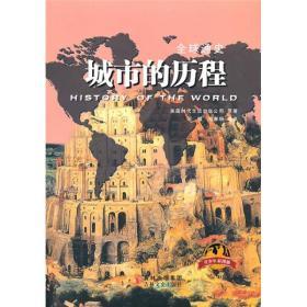 全球通史:城市的历程