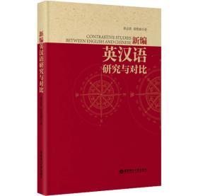 华东理工大学出版社 新编英汉语研究与对比 邵志洪 9787562834014