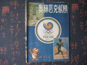 奥林匹克从横1988年2