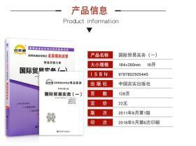 0090 00090国际贸易实务(一)自考通全真模拟试卷配2013年黄国庆