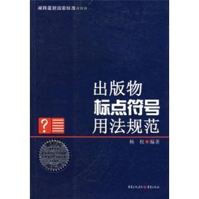 出版物标点符号用法规范