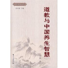 道教与中国养生智慧