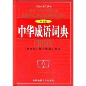 中华成语词典 郑伟 著  9787562519232 中国地质大学出版社