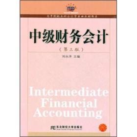 高等院校本科会计学专业教材新系:中级财务会计(第3版)