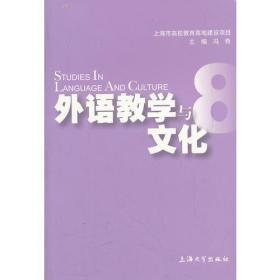 外语教学与文化-8