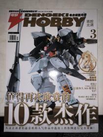 南腔北调 电击HOBBY 模型月刊 2013年3月号