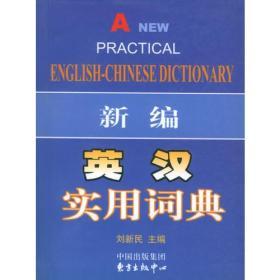 新编英汉实用词典