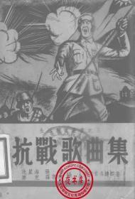 抗战歌曲集-1938年版-(复印本)-生活教育丛书