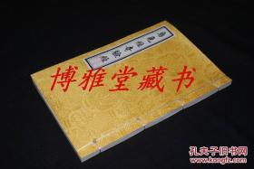 《乌兔经奇验经》唐 杨筠松撰 【★ 清风水钞本】
