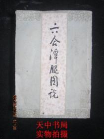 1984年一版一印:六合潭腿图说 【中国书店出版】