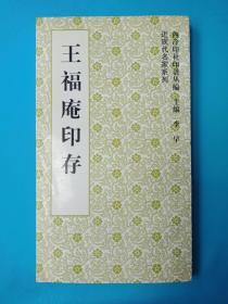 近現代名家系列《王福庵印存》16開 2000年一版一印