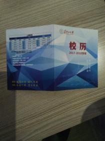 黑龙江大学校历(2017——2018学年)