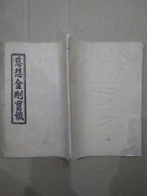 慈悲金刚宝忏 (16开线装订)