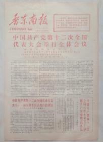 山西省地方小报系列----长治地区系列--《晋东南报》----虒人荣誉珍藏