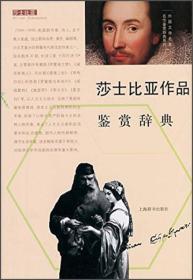 外国文学名家名作鉴赏辞典系列:莎士比亚作品鉴赏辞典
