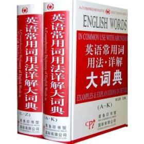 英语常用词用法详解大词典(一册L--Z)席玉虎