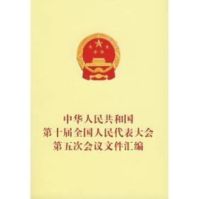 中华人民共和国第十届全国人民代表大会第五次会议文件汇编