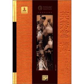 中国戏曲艺术大系·英秀堂谭:谭门七代画传(京剧卷)(传记篇)