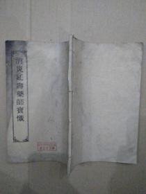 消灾延寿药师宝忏(线装,宣纸)