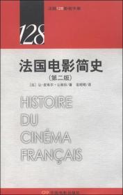 法国128影视手册:法国电影简史(第二版)