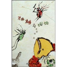 蛐蛐与蝈蝈:野孩子图画书系列