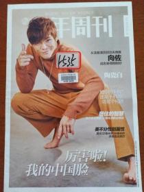 北京青年周刊2016.10.20第42期(向佐)