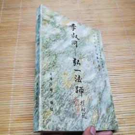 李叔同  弘一法師 【88年4月1版1印】
