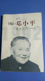 1992:邓小平南方之行