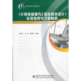 《计算机基础与C语言程序设计》实验指导与习题解析