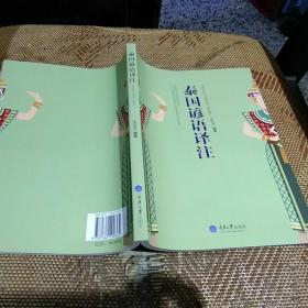 【全新正版未使用过2015年出版一版一印】泰国谚语译注 杨丽周 重庆大学出版社9787562490364