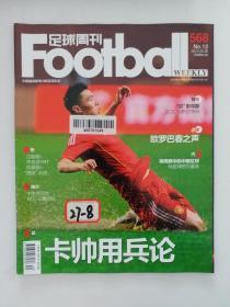 足球周刊 2013年NO.13(总第568)