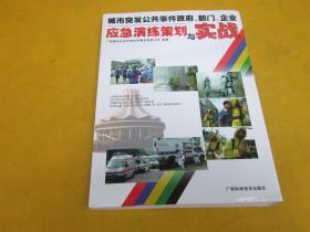 城市突发公共事件政府,部门,企业,应急演练策划与实战