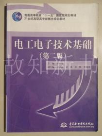 电工电子技术基础(第二版)  (正版现货)