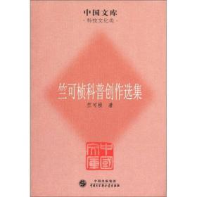 中国文库·科技文化类:竺可桢科普创作选集