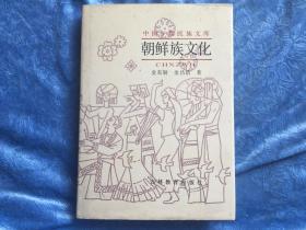 中国少数民族文库-朝鲜族文化