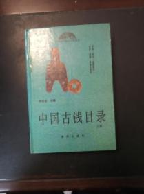 中国古钱目录:上卷(中国历代钱币目录丛书)