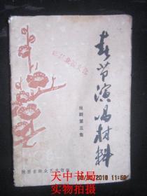 春节演唱材料 戏剧第三集 【花手帕 (眉目剧)】