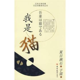 日本文学名著日汉对照系列丛书:我是猫